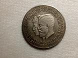 Медаль в память бракосочетания 14-26 ноября 1894 года Николая 2 и Александры s57 копия, фото №2