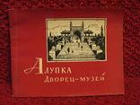 Малый альбом фотографий. Алупка Дворец музей, 1967г, фото №2