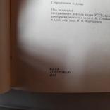 Популярно о питании 1990р., фото №3