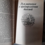 Популярно о питании 1990р., фото №4