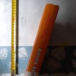Вкусная книга ваши лучшие рецепты 2005р., фото №3
