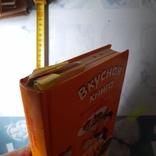 Вкусная книга ваши лучшие рецепты 2005р., фото №4