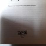 Вкусная книга ваши лучшие рецепты 2005р., фото №6
