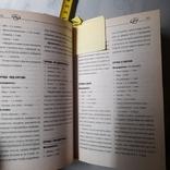 Вкусная книга ваши лучшие рецепты 2005р., фото №8