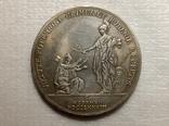 Медаль 1783 года. В память присоединения Крыма и Кубани к России s66 копия, фото №3