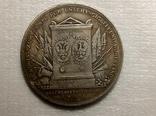 Медаль союз России с Пруссией против Франции 1813 s67 копия, фото №3