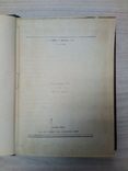 """Каталог Robert P. Harris """"A Guidebook of Russian Coins 1725 to 1970, 1971 г.., фото №3"""
