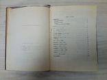 """Каталог Robert P. Harris """"A Guidebook of Russian Coins 1725 to 1970, 1971 г.., фото №4"""