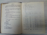 """Каталог Robert P. Harris """"A Guidebook of Russian Coins 1725 to 1970, 1971 г.., фото №5"""