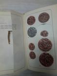 Нумизматический словарь, Зварич, фото №6