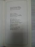 Нумизматический словарь, Зварич, фото №9