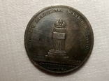 Медаль 1801 года на коронацию Александра 1 s82 размер 50 мм копия, фото №2