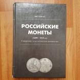 Юсупов Б.С. Российские монеты (1699-1917). 1995 г., фото №2
