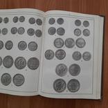 Юсупов Б.С. Российские монеты (1699-1917). 1995 г., фото №8
