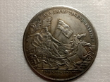 Медаль в память командования Петр 1 при Борнгольме 1716 год s93 размер 55 мм копия, фото №3