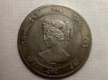 Медаль Рижское общество садоводства 1876 год s94 размер 55 мм копия, фото №2