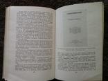 Смирнов-Сокольский, Н.П. Рассказы о книгах. М., 1960г., фото №5
