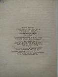 Смирнов-Сокольский, Н.П. Рассказы о книгах. М., 1960г., фото №11