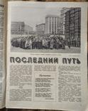 """""""Огонёк"""" 15 марта 1953г, смерть Сталина, фото №5"""