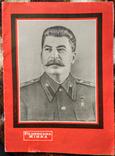 """""""Радянська жінка"""" март 1953г, смерть Сталина, фото №2"""