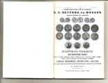 Каталог В.И.Петрова 3-е изд.1900 года- Репринт, фото №2