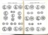 Каталог В.И.Петрова 3-е изд.1900 года- Репринт, фото №5