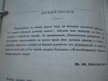 Каталог В.И.Петрова 3-е изд.1900 года- Репринт, фото №6