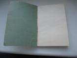 Каталог В.И.Петрова 3-е изд.1900 года- Репринт, фото №8