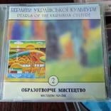 Перлини української культури - 5 CD Сборник, фото №5