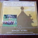 Перлини української культури - 5 CD Сборник, фото №7