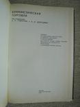 Букинистическая торговля 1990, фото №3