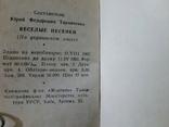 Веселі співаночки 1963 українські народні пісні, фото №5