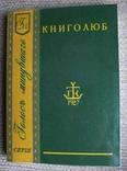 Книголюб Українське товариство прихильників книги Комплект репринт, фото №2
