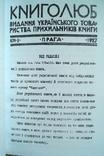 Книголюб Українське товариство прихильників книги Комплект репринт, фото №5