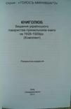 Книголюб Українське товариство прихильників книги Комплект репринт, фото №6