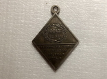 Медаль Победителю мир с Портою 1774 года s74 копия, фото №3