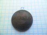 1 копейка 1796 рік копія, фото №2