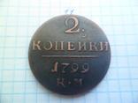 2 копейки 1799 рік копія, фото №2