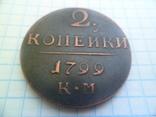 2 копейки 1799 рік копія, фото №3