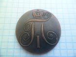 2 копейки 1799 рік копія, фото №4