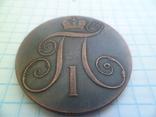 2 копейки 1799 рік копія, фото №5