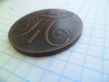 2 копейки 1799 рік копія, фото №6