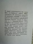 Таємниці розгадано. Оповідання літературознавця 1966, фото №5