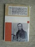 Таємниці розгадано. Оповідання літературознавця 1966, фото №12