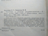 """Дудченко """"Плодовые и ягодные растения целители"""" 1987р., фото №5"""