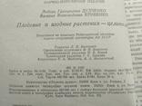 """Дудченко """"Плодовые и ягодные растения целители"""" 1987р., фото №7"""