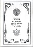 Ценник на монеты СССР России 1921-2021 гг. Февраль 2021, фото №2