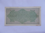 1000 марок 1923 г. -2, фото №3