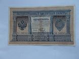 1 рубль 1898-1903 г.г. БЛ. Плеске/Наумов, фото №2