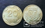 20 копеек 1992 год украина копия, фото №2